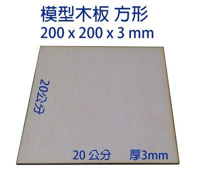 椴木板 建築模型木板木片  200x200x3mm 方形20公分*20公分 厚3mm 模型材料 DIY自製玩具 新北市