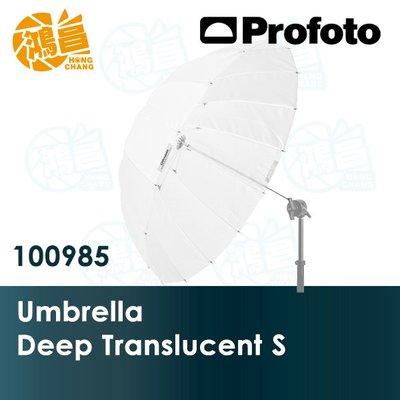 Profoto 深型透射傘 S號 85cm 100985 Umbrella Deep Translucent S