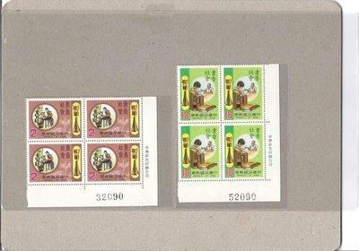 特202 書香社會郵票 同位邊角四方連帶帳號 上品