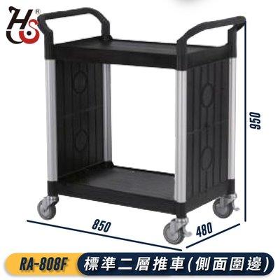 廣泛應用➤華塑 標準二層推車(側圍邊)(黑) RA-808F (置物架/房務車/清潔車/工作車/工作推車/手推車)
