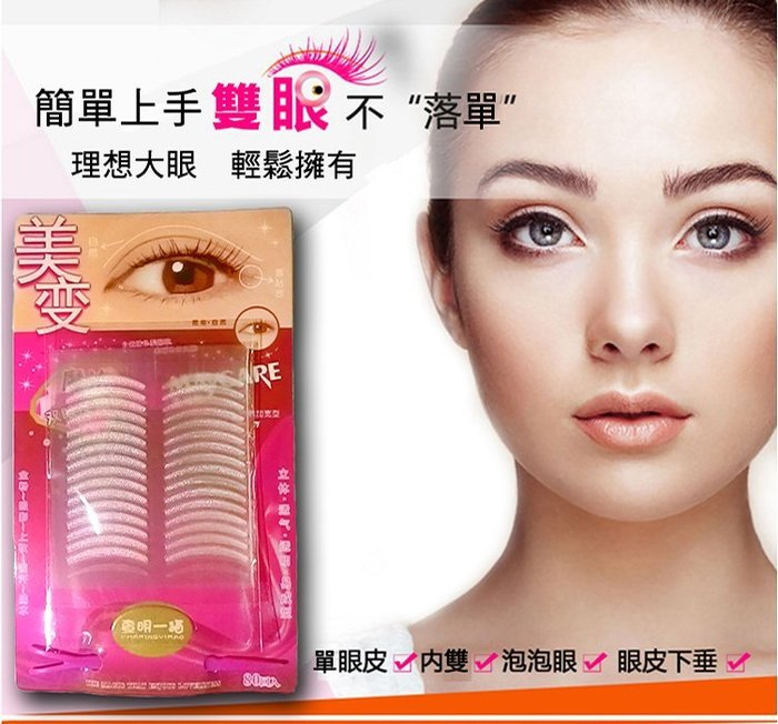 雙眼皮貼【FMD024】美變魔法雙眼皮貼(80回入)  眼睫毛 自然裸妝假睫毛 棉線梗 透明梗 綿綿棒 台灣製 收納女王