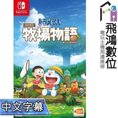 【飛鴻數位】(預購7/25) NS 哆啦A夢 牧場物語 中文版 『光華商場自取』