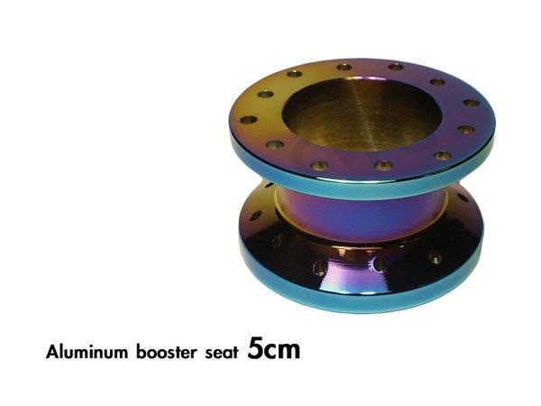 ☆光速改裝精品☆ 仿鈦 5公分 方向盤 鋁合金墊高座 墊高   附螺絲工具