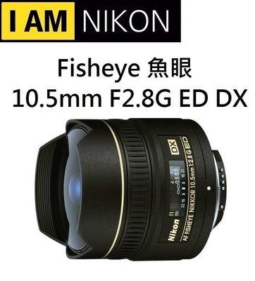 (名揚數位)NIKON AF DX F...