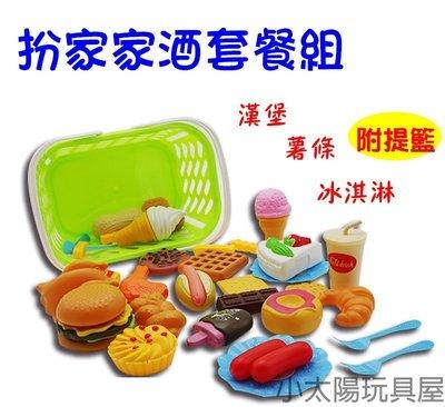 【小太陽玩具屋】麥當勞薯條漢堡35件附提籃收納 辦家家酒 過家家 切切樂 角色扮演 漢堡 薯條 冰淇淋  7147