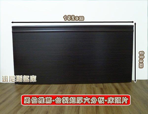 【班尼斯國際名床】‧安耐勇~超堅固5尺雙人台製六分木芯板二線床頭片! (全省西半部市區有配送)