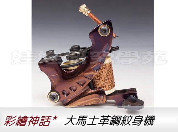 娃娃研究學苑 免運費 紋身推薦 大馬士革鋼高品質10線圈紋身機 專業紋身機(HM11)