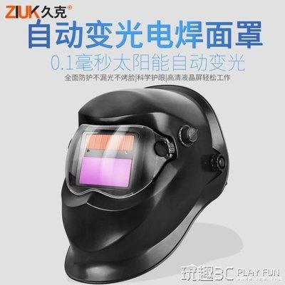電焊護眼鏡 電焊面罩自動變光頭戴式焊工焊帽焊接氬弧焊眼鏡面具防護