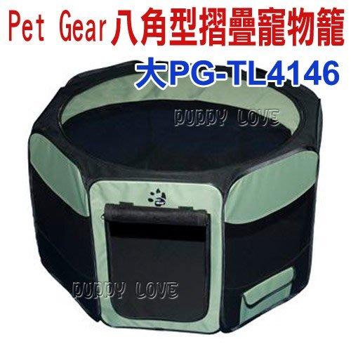 ◇帕比樂◇美國PET GEAR八角型摺疊寵物籠【大PG-TL4146】八角設計活動空間大