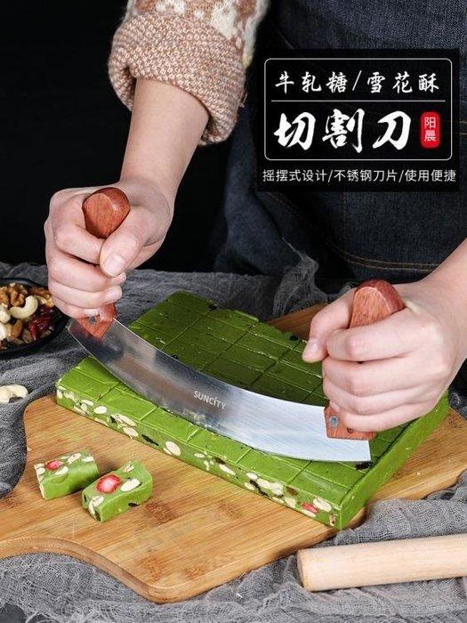 牛軋糖切刀不銹鋼雪花酥牛扎糖切割刀搖擺刀披薩餅干烘焙工具 限時優惠
