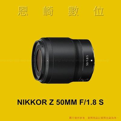 恩崎科技 Nikon NIKKOR Z 50MM F/1.8 S 鏡頭 適用 Z7 Z6