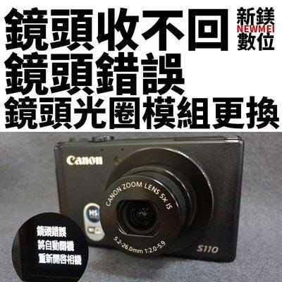【新鎂到府收件】 鏡頭收不回(原廠零件更換CANON S100 S110 S200 鏡頭錯誤 光圈模組更換 專業維修
