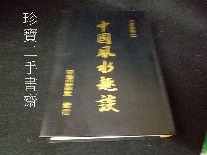 【珍寶二手書齋FA15】中國風水趣談 中國傳奇(二)9575730119│泉源出版