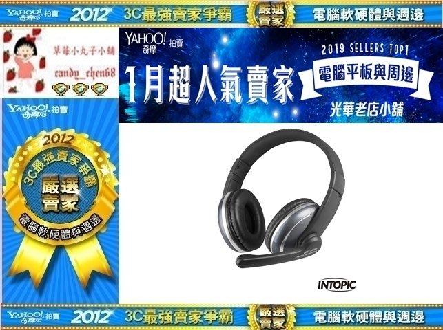 【35年連鎖老店】廣鼎 INTOPIC JAZZ-UB700 USB 頭戴式耳麥有發票/保固一年