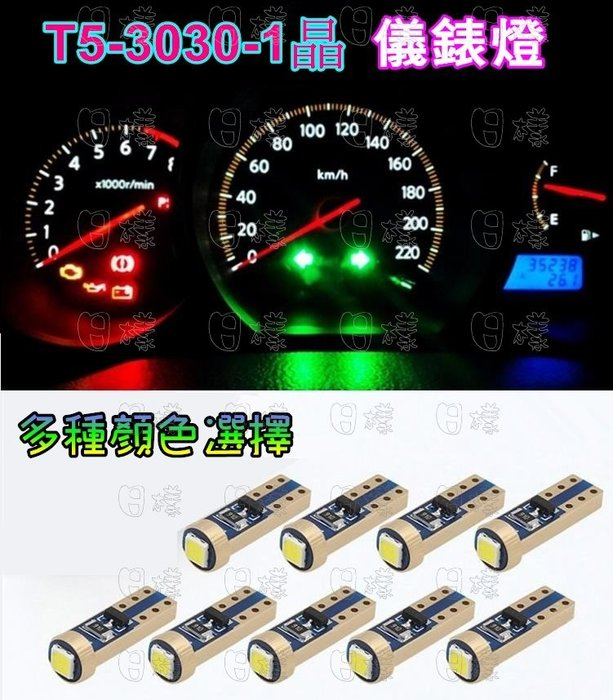 《日樣》極亮解碼 T5 3030 1SMD 高亮度儀表燈 汽車儀錶燈 LED儀表板燈 排檔桿燈 冷氣燈 指示燈 置物箱