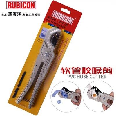 【品質屋】日本羅賓漢RUBICON  RPC-38塑膠軟管喉剪水管剪刀SK5刀片38mm
