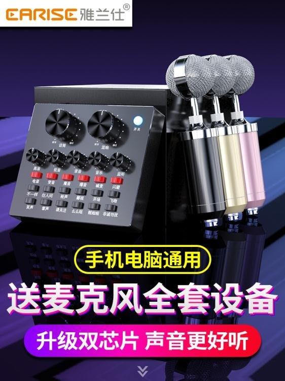 免運~~V8聲卡套裝手機喊麥通用快手台式機電腦主播電容麥克風直播設備全套NMS