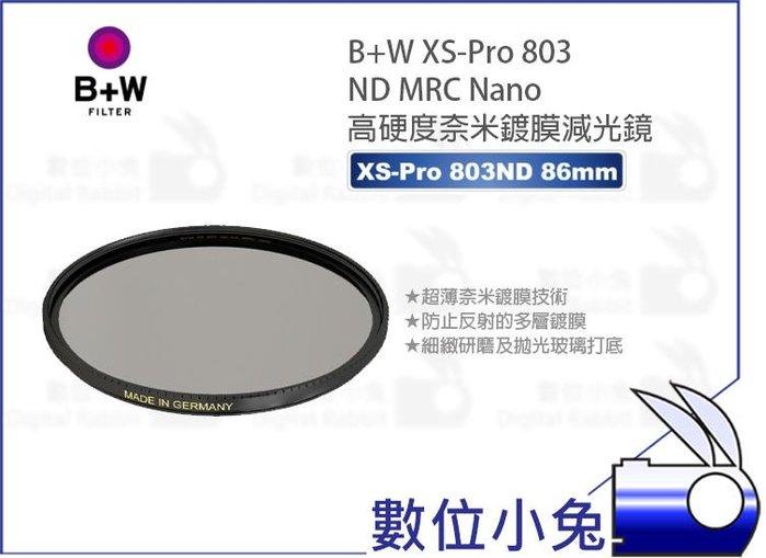 數位小兔【B+W XS-Pro 803 ND8 奈米鍍膜 減光鏡 86mm 】MRC Nano 防水 抗油汙 防塵 抗耀