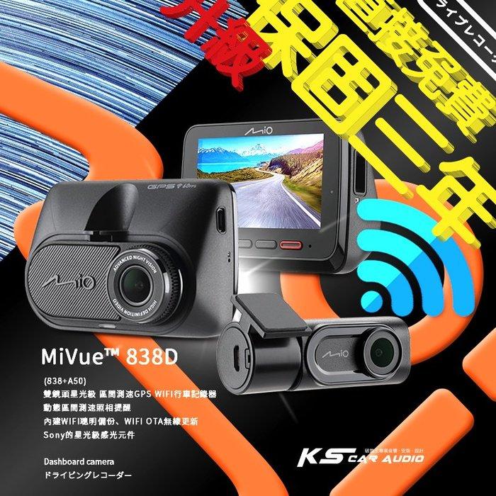 R7m Mio MiVue™838+A50雙鏡頭星光級 區間測速 GPS WIFI行車記錄器 OTA無線更新【送32G】