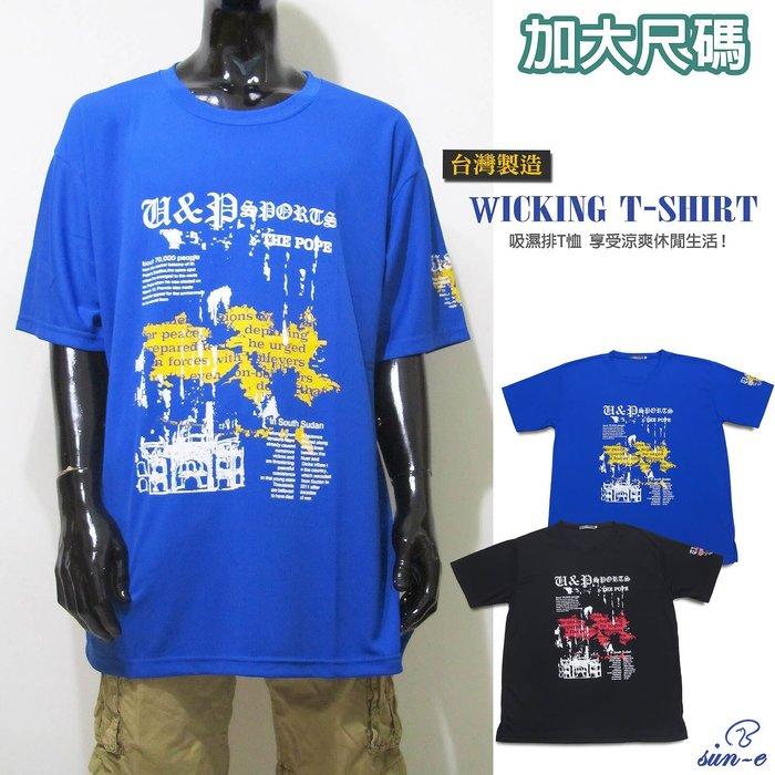 加大尺碼吸濕排汗短袖T恤 台灣製彈性圓領短T 休閒TEE 設計感圖案 英文字T(310-7587)藍色 黑色 sun-e