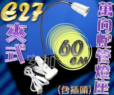 E7A83 E27 60cm夾式萬向蛇管燈座(含插頭) 帶開關 夜間施工 夾式燈 夾書燈 蛇管檯燈 易彎曲固定