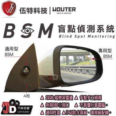 【JD汽車音響】伍特科技 BSM盲點偵測系統 24GHz超微波雷達、 多點多工偵測、免接OBDⅡ接口、IP6X防水等級。