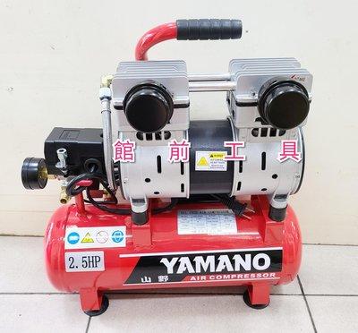 【☆館前工具☆】山野 YAMANO-無油空壓機 靜音空壓機(低噪音)2.5HP  TAW-2509S