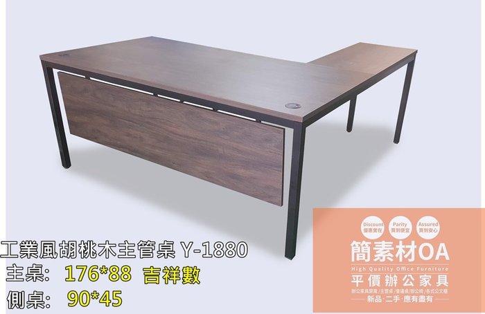 【簡素材OA辦公家具】特級現代工業款式主管桌 176*88公分