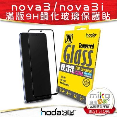 嘉義【MIKO米可手機館】Hoda 好貼 華為 Nova3/Nova3i 2.5D 亮面滿版9H鋼化玻璃保護貼