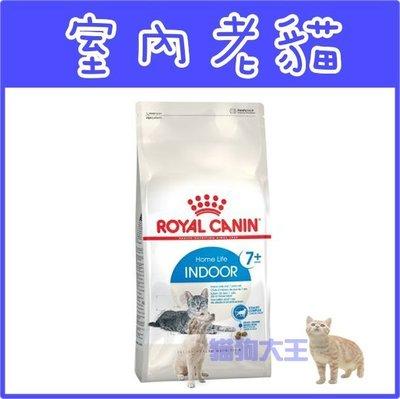 **貓狗大王**法國皇家 M27/IN7+《室內高齡貓專用》 3.5kg