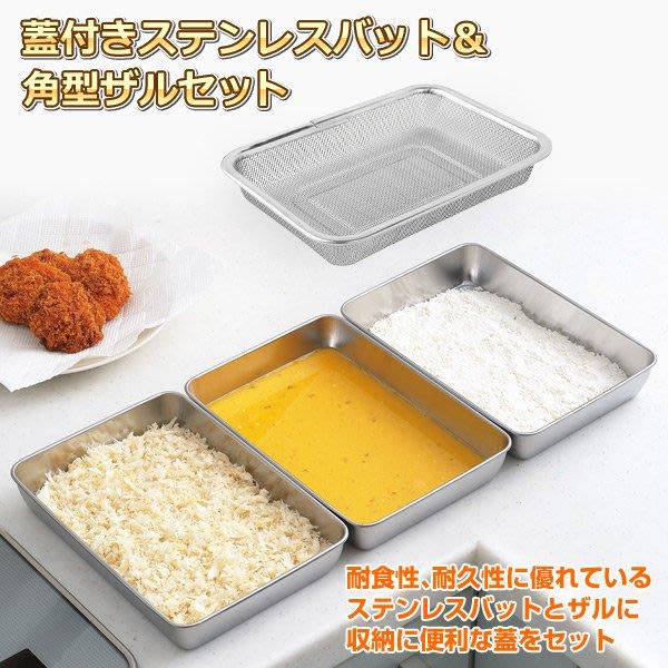 日本製  Arnest 不銹鋼方盤含蓋三件組