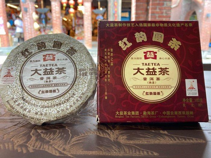 2010大益紅韻圓茶
