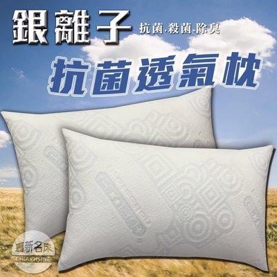 【嘉新床墊】〝銀離子抗菌枕頭套〞...