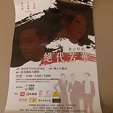 劉雅麗 譚偉權大海報 有雙親筆簽名 絕代芳華