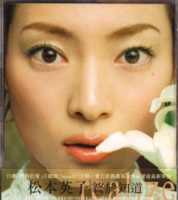 松本英子 / REALIZE  CD+側標