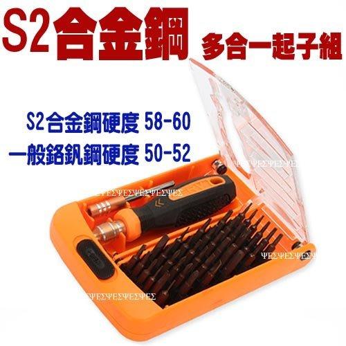 S2合金鋼 多合1 起子組-多用途 維修 螺絲刀套裝 磁性 拆機工具組 拆機組合 磁力套筒 手機手錶 維修工具組 工具箱