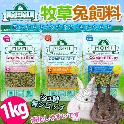 【🐱🐶培菓寵物48H出貨🐰🐹】摩米營養全A幼兔/T成兔/IC老兔70%優質牧草兔飼料1KG特價289元自取不打折