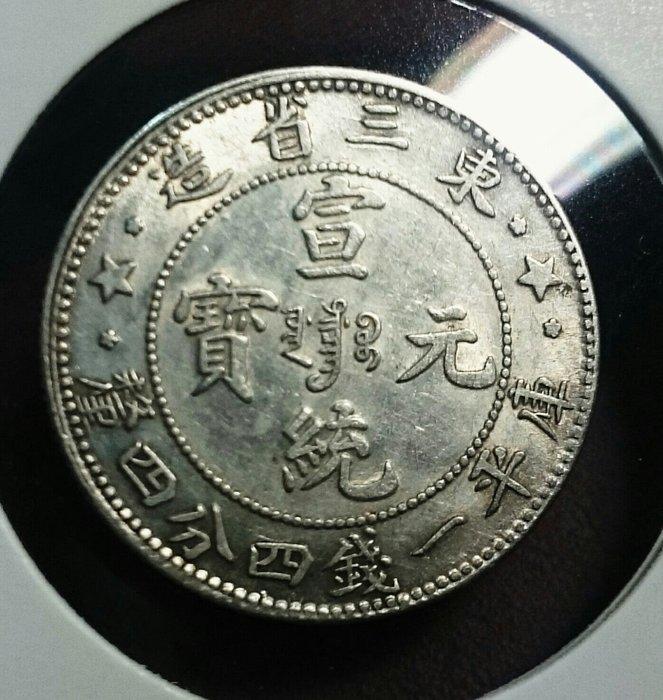 東三省造宣統元寶中滿文三星大字銀幣一枚(疏珠寶絲雲楷東碼混內齒背左上複打)