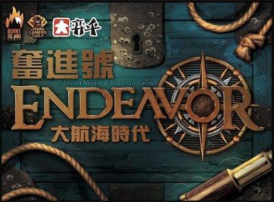 現貨【小辣椒正版益智遊戲】奮進號:大航海時代 Endeavor:Age of Sail 新版 繁體中文版 正版桌遊