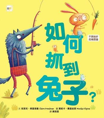 ☆天才老爸☆→【東雨】品格教育繪本:如何抓到兔子?(不畏挫折/危機意識)