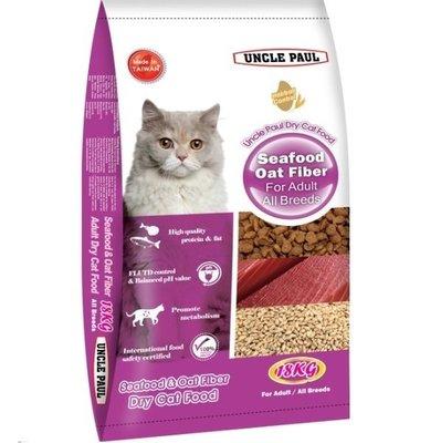 【優比寵物】(免運費)保羅叔叔(海鮮燕麥口味)Uncle Paul 貓糧/貓飼料 18kg/18公斤全貓種用/台灣製造