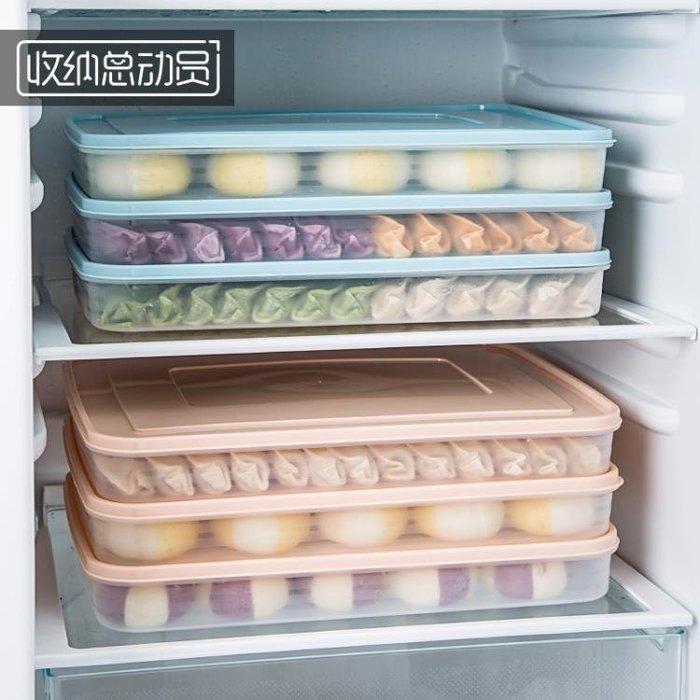 『全場免運』多層速凍不分格餃子盒保鮮收納盒裝凍餃子的放餛飩盒水餃托盤~清風小鎮