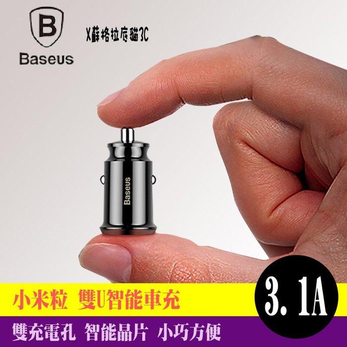 倍思 Baseus 3.1A 小米粒雙U智能車充