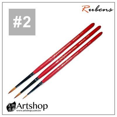 【Artshop美術用品】韓國 Rubens 魯本斯 330 尼龍筆組2 (#0,#2,#3)