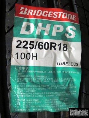 全新輪胎 BIDGESTONE 普利司通 DHPS 225/60-18 *完工價*