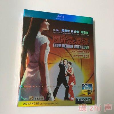 【環球影院】國產007零零漆 周星馳電影作品 BD藍光碟1080P高清修復收藏版 精美盒裝
