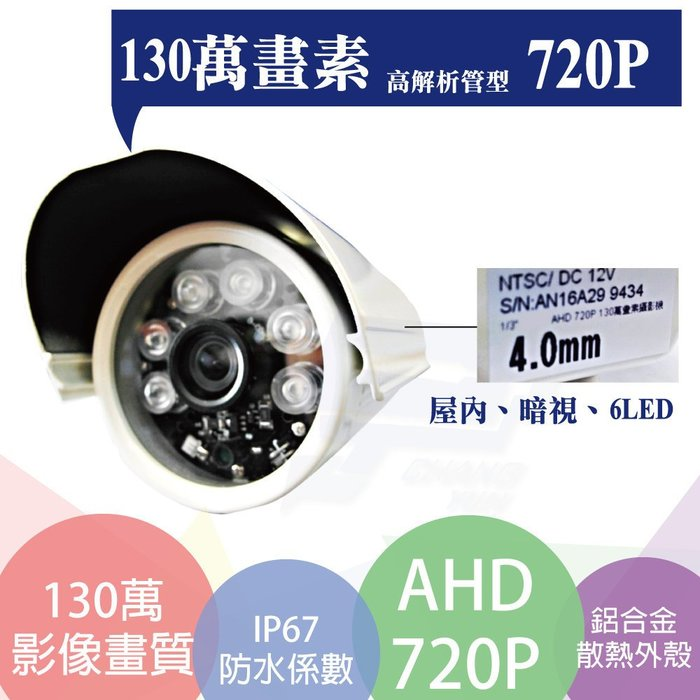 ►高雄/台南/屏東監視器 AHD◄百萬畫素/720P1/4 CMOS/6陣列式LED/高解析管型攝影機全賣場