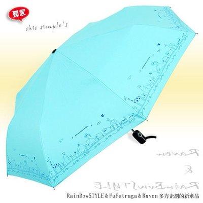 【自然色-新品】抗UV自動傘 - 方舟樂園 (晴空藍) / 雨傘防風傘大傘抗UV傘陽傘洋傘折傘折疊傘防曬傘 (免運)
