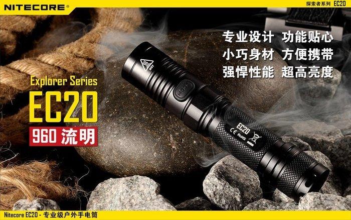 《宇捷》【A154】2015 EC20 XM-L2 (公司貨) 960流明 一級防偽標籤 戰術強光手電筒 18650*1
