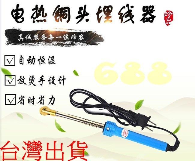 【688蜂具】電熱巢礎安裝器 電熱埋線器 銅頭壓線器 養蜂工具 蜂具 現貨 自動埋線器